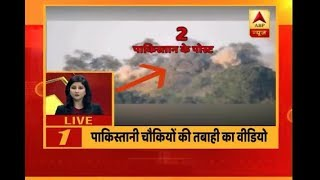 TOP NEWS: Latest video of Indian Army destroying Pakistani posts in Mendhar sector OUT - ABPNEWSTV
