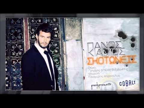 Panos Kiamos   Skotoneis  New Official Song 2013