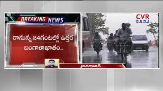 Weather Report | Heavy Rains In Hyderabad | CVR NEWS - CVRNEWSOFFICIAL