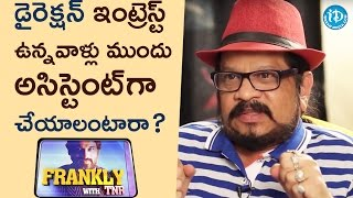 Geetha Krishna About Assistant Directors || Frankly With TNR || Talking Movies With iDream - IDREAMMOVIES