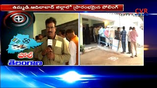 Polling Started in Adilabad District |Telangana Assembly Elections 2018 Live Updates | CVR News - CVRNEWSOFFICIAL