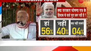 PM Modi addresses public meeting in Cuttack, Odisha - ZEENEWS
