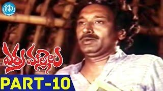 Erra Mallelu Full Movie Part 10    Madala Ranga Rao, Murali Mohan, Rajesh    Chakravarthi - IDREAMMOVIES