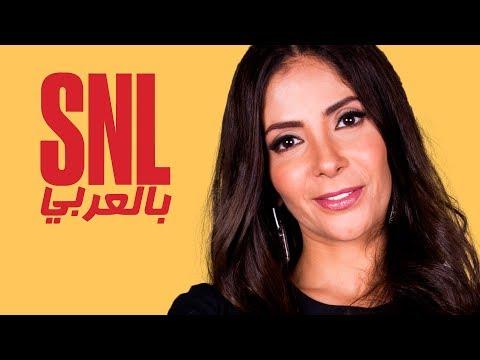 بالعربي SNL حلقة منى زكي الكاملة في