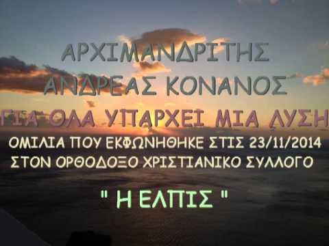 Π. ΑΝΔΡΕΑΣ ΚΟΝΑΝΟΣ