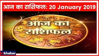 20 January 2019 आज का राशिफल | Aaj Ka Rashifal in Hindi | Daily Horoscope Today | Guru Mantra - ITVNEWSINDIA