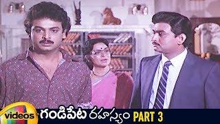 Gandipeta Rahasyam Telugu Full Movie | Naresh | Vijaya Nirmala | Prudhvi Raj | Part 3 | Mango Videos - MANGOVIDEOS
