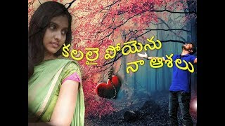 Kalalei Poyenu Naa Aasalu Telugu Short Film 2017 - YOUTUBE