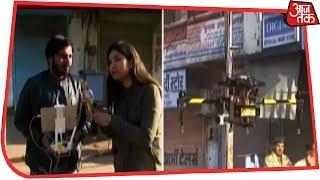 राजस्थान में कांग्रेस दफ्तर के बाहर सुरक्षा, भीड़ पर नज़र रखने के लिए ड्रोन कैमरों का इस्तेमाल - AAJTAKTV