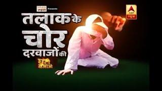 Ghanti Bajao: Raise voice against loopholes of Talaq - ABPNEWSTV