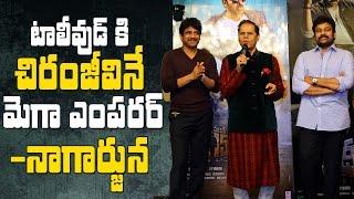 Chiranjeevi is the mega emperor of Telugu cinema: Nagarjuna || Khaidi No 150 Success Party by TSR - IGTELUGU