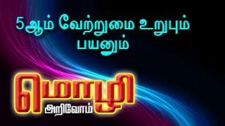 Mozhi Arivom 01-09-2014 Puthiya Thalaimurai Tv Show