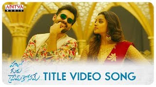 Hello Guru Prema Kosame Video Song || Hello Guru Prema Kosame Songs || Ram Pothineni, Anupama || DSP - ADITYAMUSIC