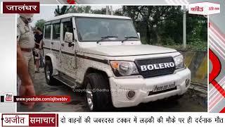 video : Jalandhar : दो Vehicles की जबरदस्त टक्कर में लड़की की मौके पर ही Traumatic Death