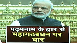 'Communists do not respect Indian culture and history': PM Modi - ZEENEWS