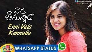 Best Love WhatsApp Status Video | Enni Vela Kannullu Song | Eda Thanunnado Movie Songs | Mango Music - MANGOMUSIC