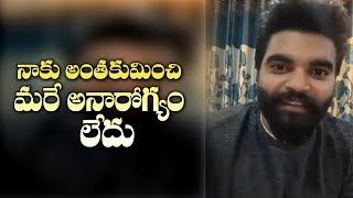 Anchor Pradeep Clarifies On Health Issues | #Pradeepmachiraju - IGTELUGU