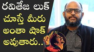 Director VI Anand byte on DISCO RAJA Teaser Release | Disco Raja Teaser | TFPC - TFPC
