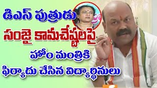 DS Son Dharmapuri Sanjay Misbehave With Shankari Nusring College Students | Nizamabad | iNews - INEWS