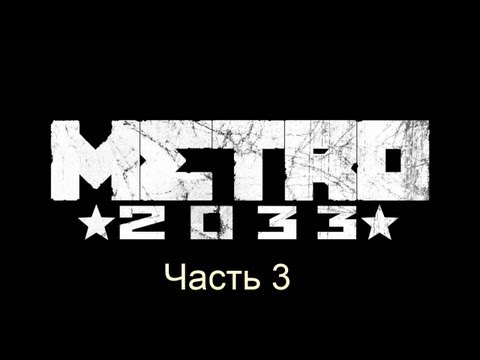  Metro 2033-3 