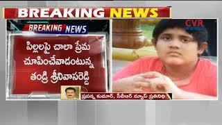సంచలనంగా మారిన కవలల మర్డర్ | Uncle Ends Mentally Disabled Twins Life in Chaitanyapuri | CVR NEWS - CVRNEWSOFFICIAL
