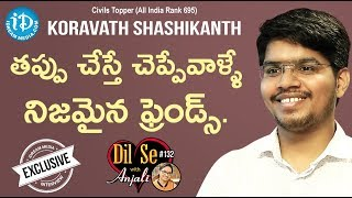 Civil's Topper (695 Rank) Korravath Shashikanth Full Interview || Dil Se With Anjali #132 - IDREAMMOVIES