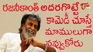 Rajanikanth Best Comedy Scenes Back To Back | Telugu Comedy Videos | TeluguOne - TELUGUONE