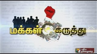 "Public Opinion 28-09-2015 ""Compilation of people's response to Puthiyathalaimurai's following query"" – Puthiya Thalaimurai TV Show"