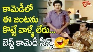 Rajendra Prasad And Brahmanandam Best Comedy Scenes | Telugu Comedy Videos | NavvulaTV - NAVVULATV