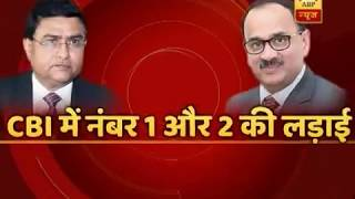 Rift Within CBI Out In Open | ABP News - ABPNEWSTV