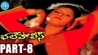 Bhale Police Full Movie Part 8 || Ali, Ritu Shilpa || N V Krishna || Guna Singh - IDREAMMOVIES