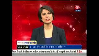 जज लोया पर सुप्रीम फैसले के बाद भी सियासत   India 360 - AAJTAKTV