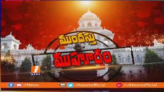 Telangana Cabinet Meeting Begins at Pragathi Bhavan Over Telangana Assembly Dissolved | iNews - INEWS