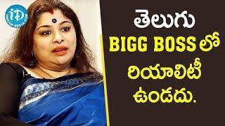 తెలుగు BIGG BOSS లో రియాలిటీ ఉండదు.- Serial Actress Meghana | Soap Stars With Anitha - IDREAMMOVIES