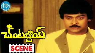 Chantabbai Movie Climax Scene || Chiranjeevi || Suhasini || Aruna Mucherla || Jandhyala - IDREAMMOVIES