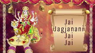 Jai Jagjanani Jai Jai I Devi Aarti I ANURADHA  PAUDWAL I Aartiyan I Full Audio Song - TSERIESBHAKTI