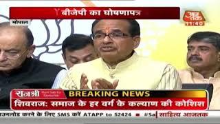 मध्य प्रदेश चुनाव के लिए बीजेपी का घोषणापत्र जारी - AAJTAKTV