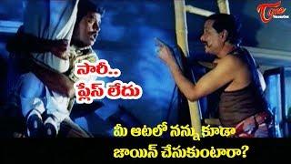 మీ ఆట చాలా బాగుంది నన్ను కూడా జాయిన్ చేసుకుంటారా..? | Telugu Movie Comedy Scenes | TeluguOne - TELUGUONE