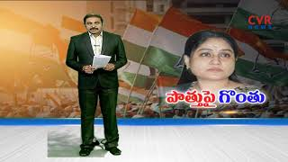 పొత్తుపై గొంతు | Vijayashanthi warns Cong against alliance with TDP | CVR News - CVRNEWSOFFICIAL