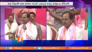 CM KCR Challenges Opposition Over Early Election In Telangana   Danam Nagender Join TRS   iNews - INEWS