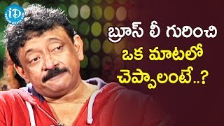 RGV Portraying Bruce Lee As A Glow | RGV About Bruce Lee | Ramuism 2nd Dose | iDream Movies - IDREAMMOVIES