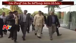 AP CM Chandrababu Naidu US Tour Ends || NTV - NTVTELUGUHD
