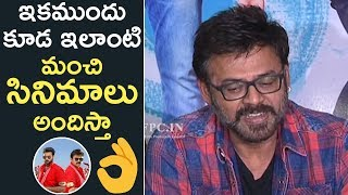 Hero Venkatesh On F2 Success | F2 Movie Success Celebrations | Fun & Frustration | TFPC - TFPC