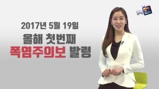 [날씨온뉴스] 05월 4째주