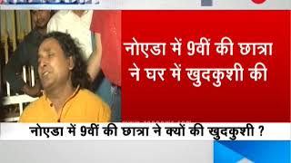 Noida: 9th class student hangs herself - ZEENEWS