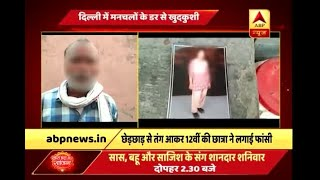 Delhi: Class 12 girl commits suicide after being stalked and threatened by neighbor - ABPNEWSTV