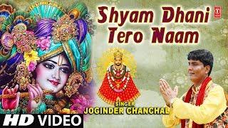 श्याम धनि तेरो नाम I Shyam Dhani Tero Naam I JOGINDER CHANCHAL I New Latest Full HD Video Song I - TSERIESBHAKTI