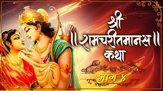 Shri Ramcharitmanas Katha Part 4 | श्री रामचरितमानस कथा भाग ४ - BHAKTISONGS