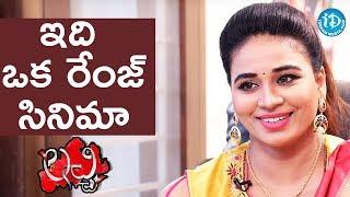 Actress Jayathi About Lachi Movie Technicians || #Lachi || Talking Movies With iDream - IDREAMMOVIES