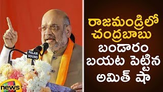 Amit Shah Reveals Political History Of Chandrababu Naidu | BJP Public Meeting | Mango News - MANGONEWS